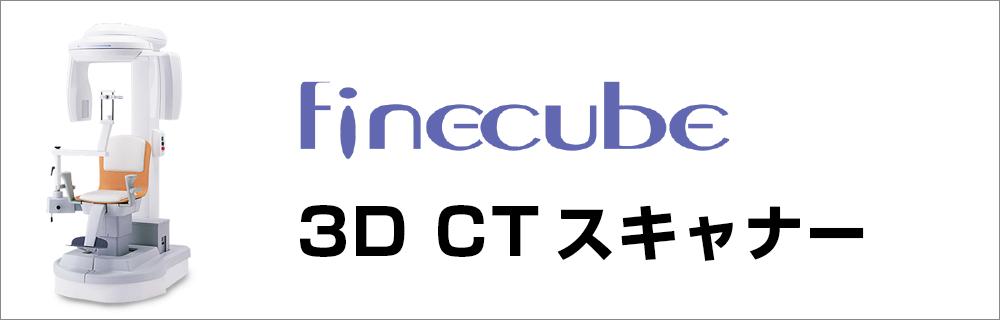 東海歯科醫院|3D CTスキャン
